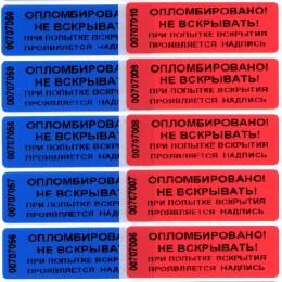 Пломба-наклейка 60х20 мм (Гарантийная пломба)