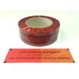 Пломбировочная лента (скотч) 45x66 красная