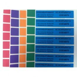 Пломба-наклейка 100х20 мм (Гарантийная пломба)