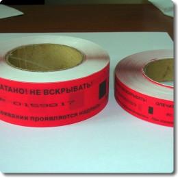 Пломбировочная лента 27х75 На бумажной подложке
