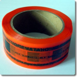 Пломбировочная лента 27х75 Оранжевая